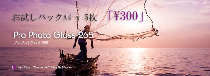 top-prophotogloss265