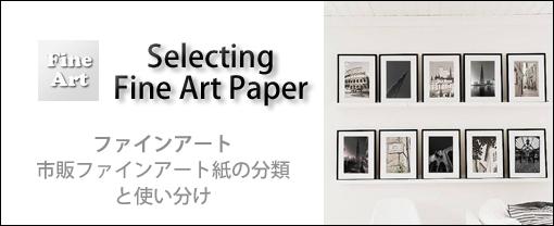 市販ファインアート紙の分類と使い分け