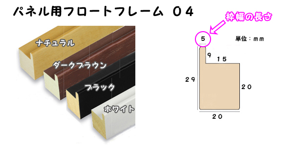 USE-04FRAME