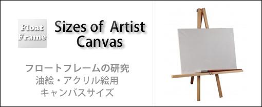 油絵・アクリル絵用キャンバスサイズ